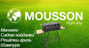 Відпочинкова група товарів ТМ MOUSSON
